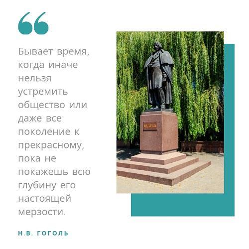 Изречение Гоголя