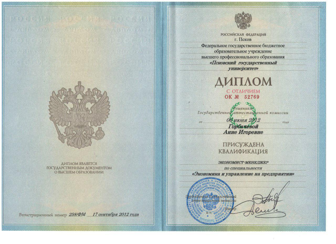 Диплом Алексеевой Анны