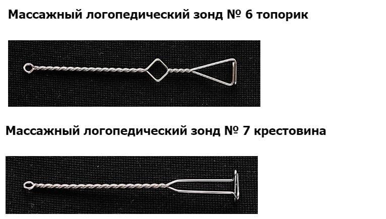 Зонды 6 и 7