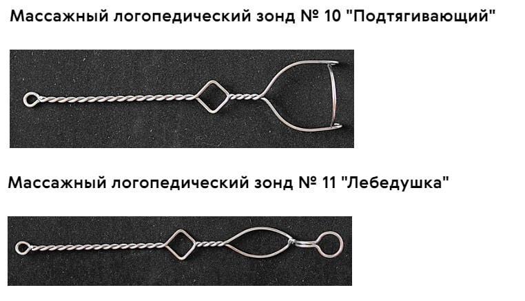 Зонды 10 и 11