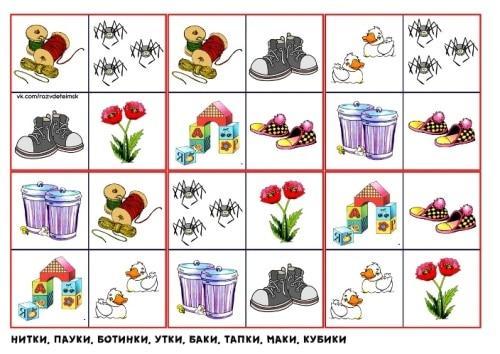 Логопедические игры с карточками