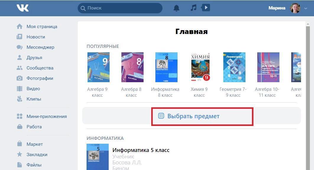 ГДЗ русский язык5