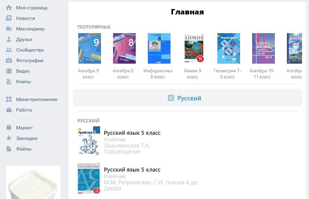 ГДЗ русский язык3