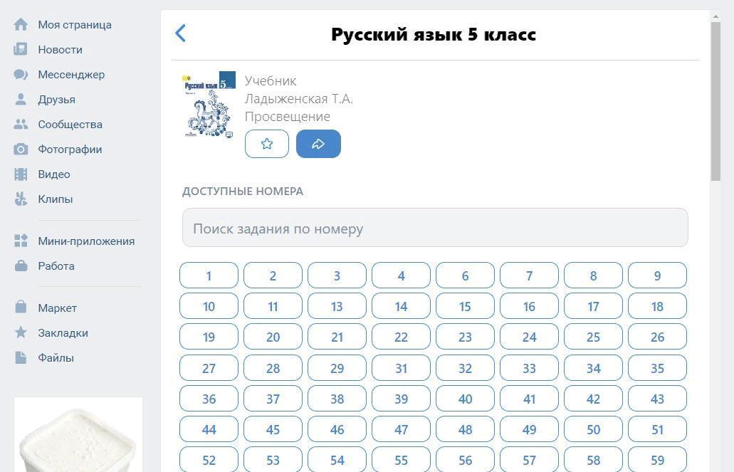 ГДЗ русский язык2