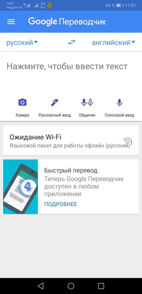 Гугл Переводчик 1