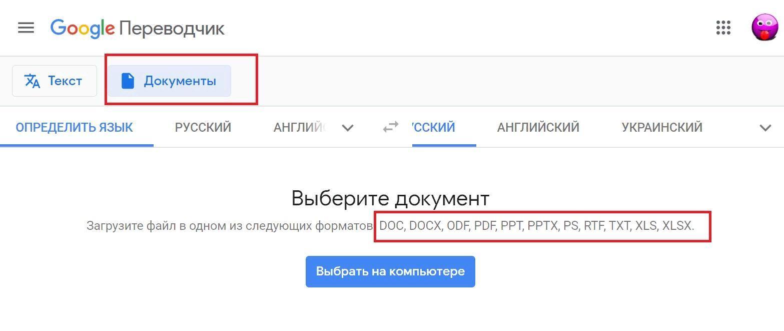 Гугл Переводчик 4