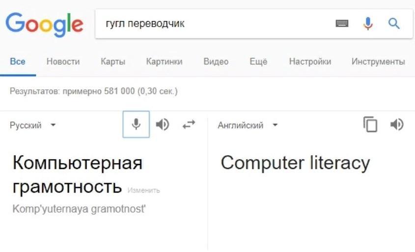 Гугл Переводчик 9