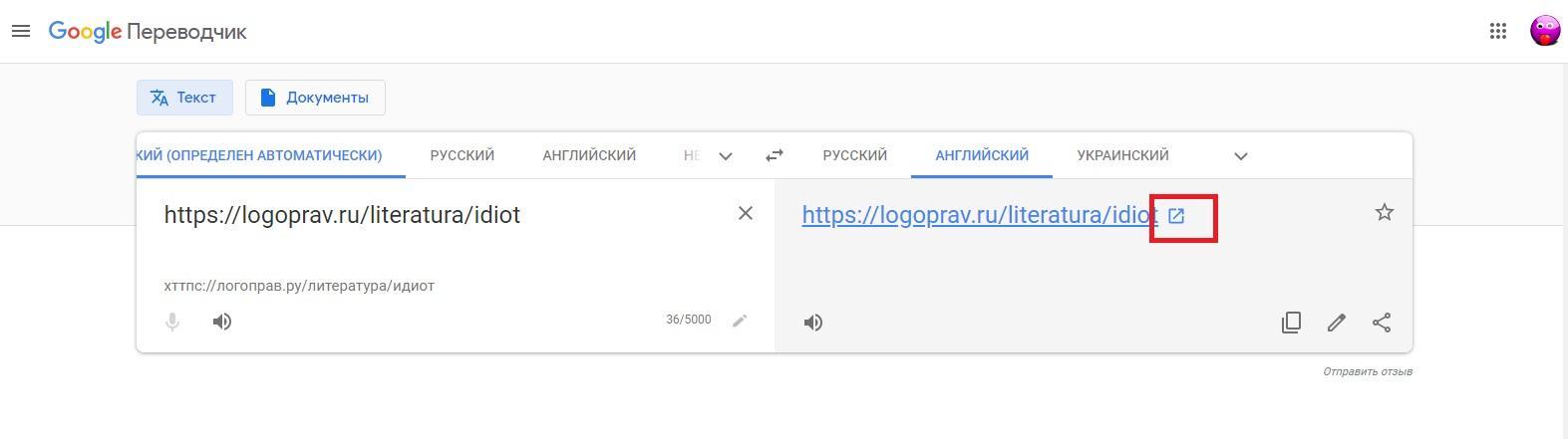 Гугл Переводчик 7