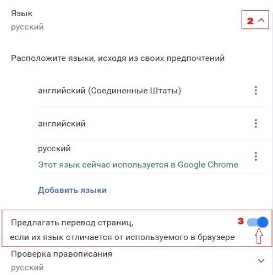 Гугл Переводчик 5