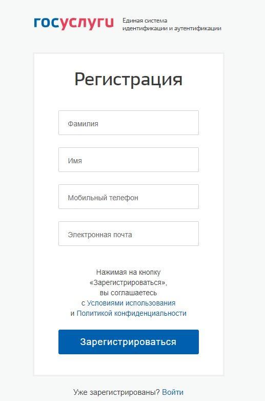 Регистрация на госуслуги