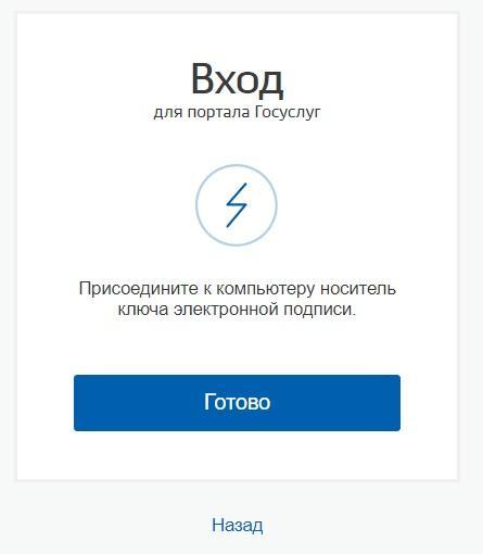 Вход с электронной подписью
