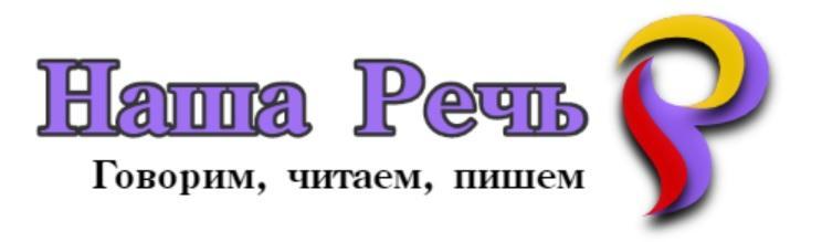 Логоправ