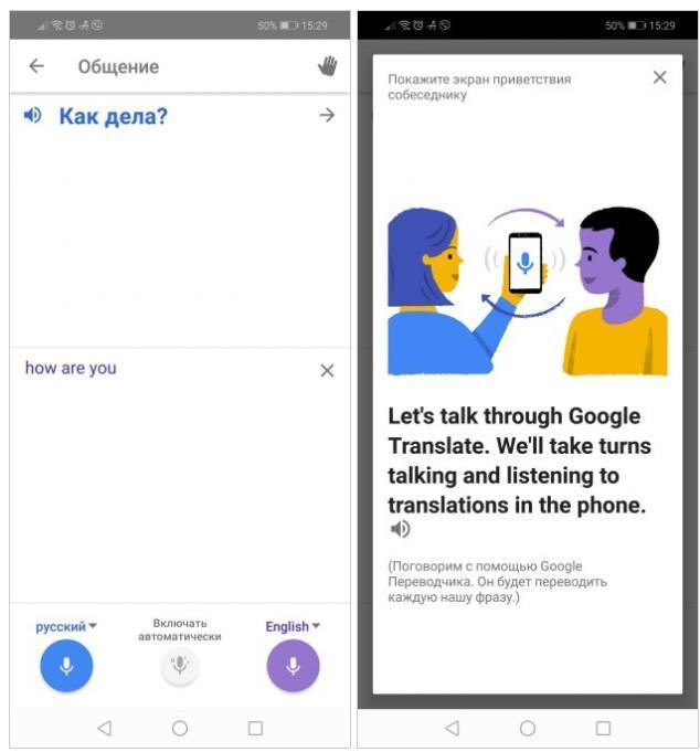 Гугл Переводчик для общения