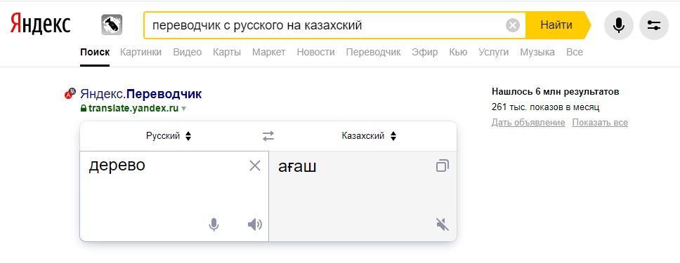 Переводчик с русского на казахский