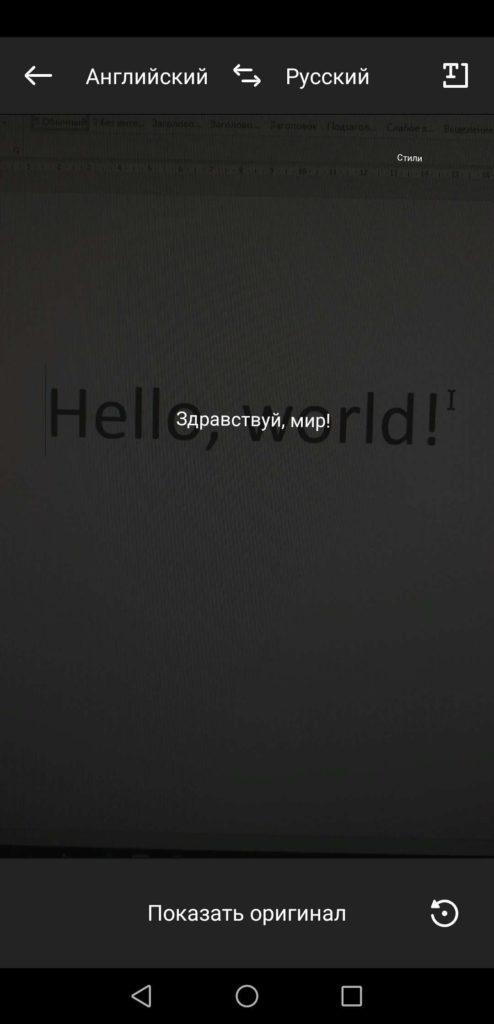 Переводчик3