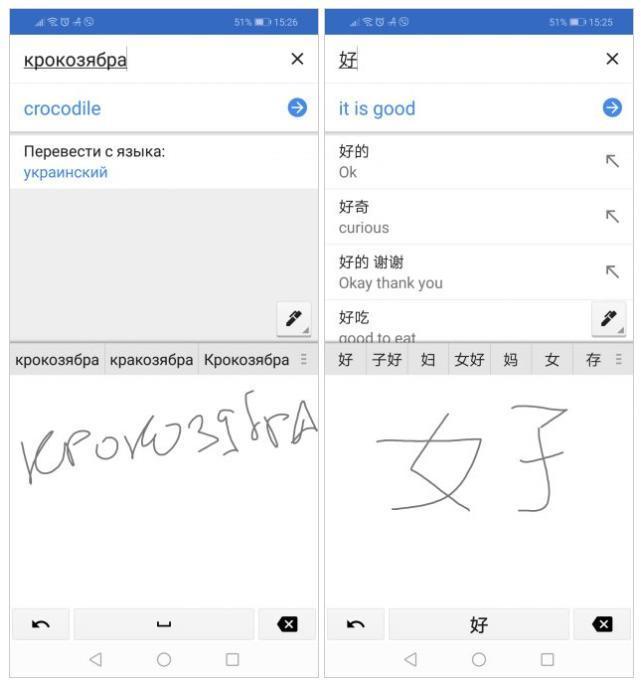 Гугл Переводчик рукописный