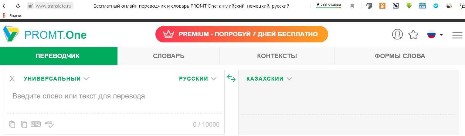 Переводчик с казахского