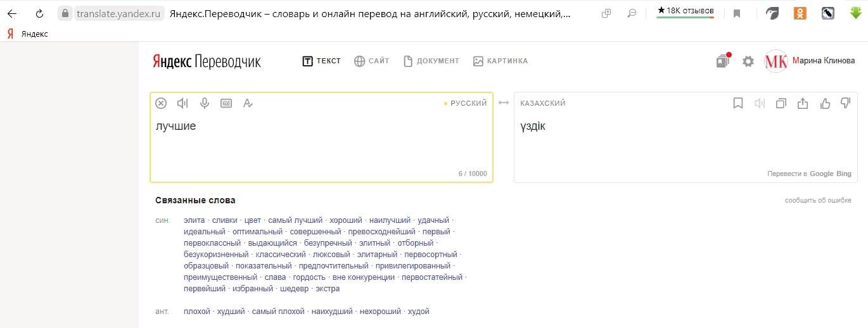 Переводчик с казахского 2