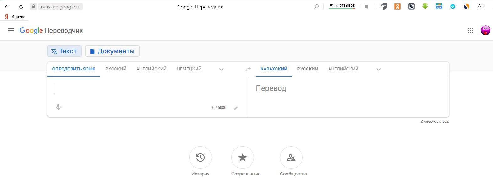 Переводчик с казахского3