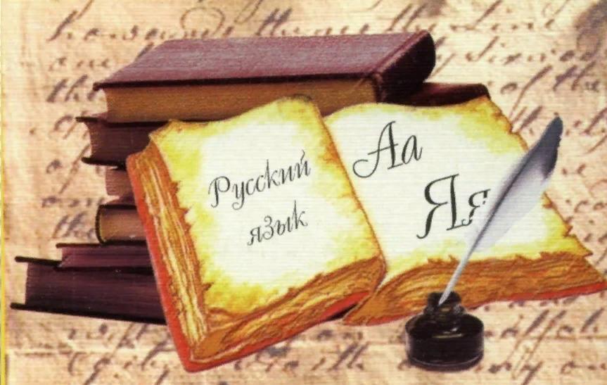 Все материалы по русскому языку: орфография, слитное и раздельное написание слов, морфологические разборы и многое другое