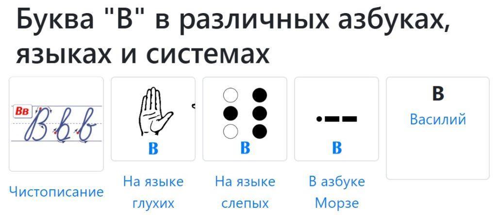 В разных языковых системах